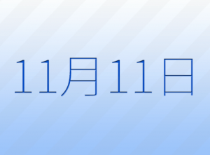 1111r
